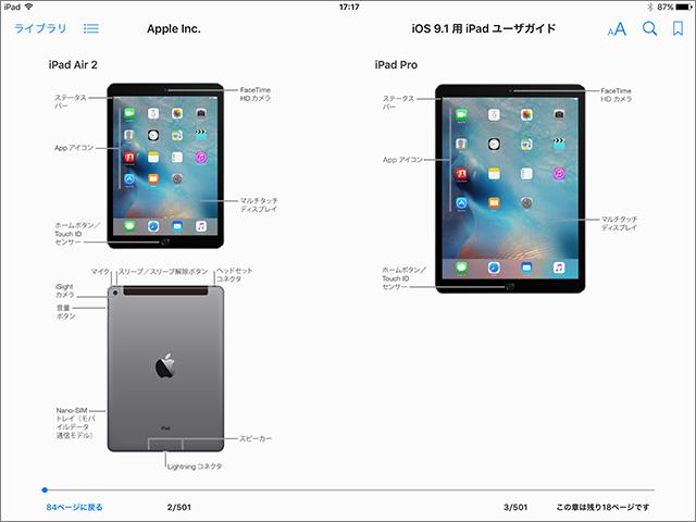 iOS 9.1 用 iPad ユーザガイド