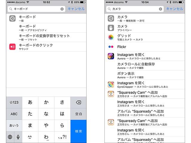 設定アプリの検索