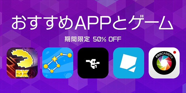 おすすめAppとゲーム 期間限定50% OFF