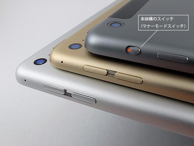 iPadのマナーモード(消音)スイッチ