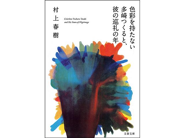 村上春樹「色彩を持たない多崎つくると、彼の巡礼の年」