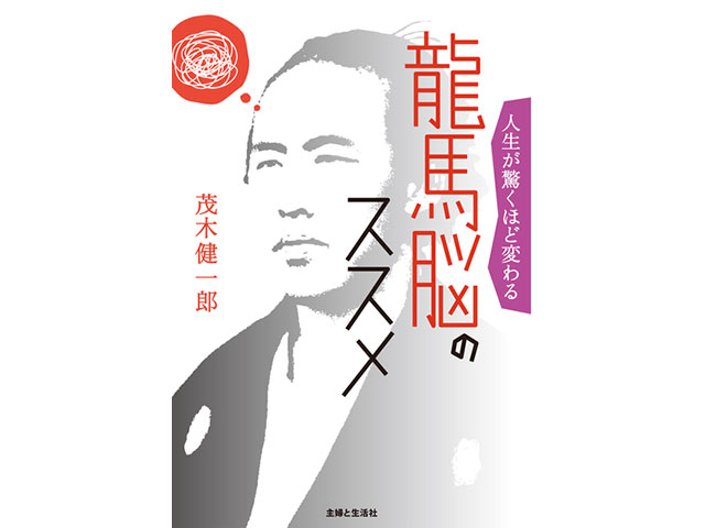 龍馬脳のススメ - 茂木健一郎