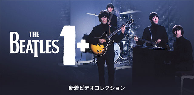 The Beatles: 1+ - ビートルズ