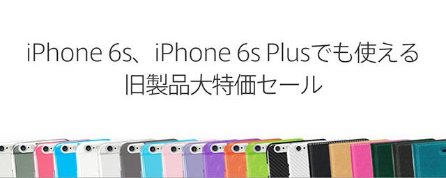 iPhone 6s / iPhone 6s Plusでも使える旧製品大特価セール