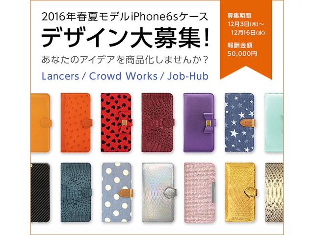 UNiCASE iPhoneケース デザインコンペ 2015