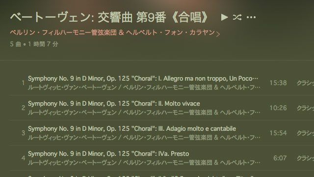iTunes 12.3.2のクラシック音楽表示
