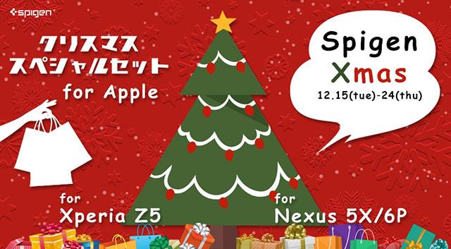 Spigen クリスマスセール