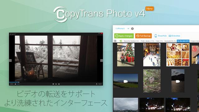 CopyTrans Photo v4
