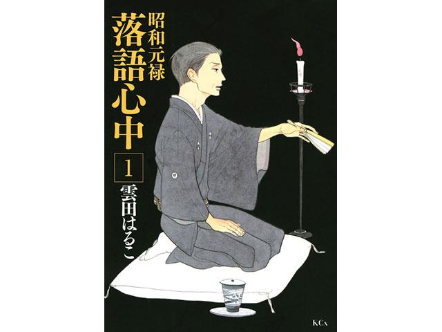 昭和元禄落語心中(1) - 雲田はるこ