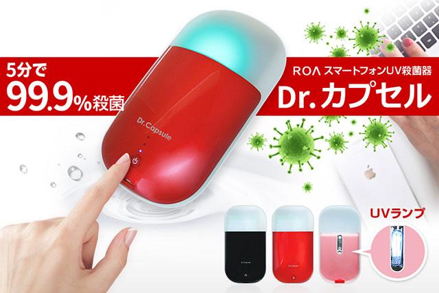 ROA スマートフォンUV除菌器 Dr.カプセル