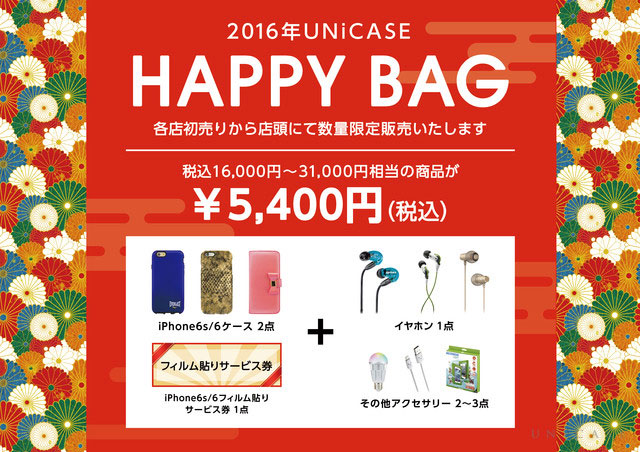 UNiCASE HAPPY BAG
