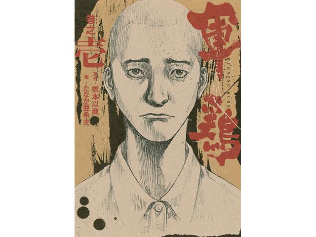 極厚版『軍鶏』 巻之壱 (1~3 巻相当) - 橋本以蔵 & たなか亜希夫