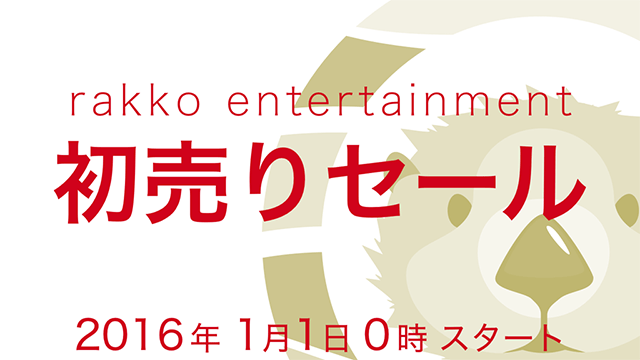 rakko entertainment 初売りセール