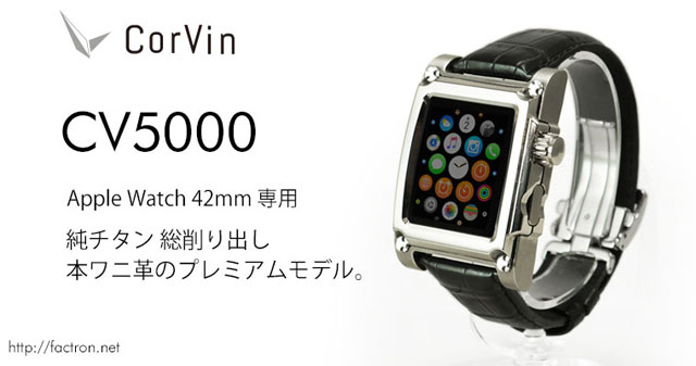 Corvin CV 5000 for AppleWatch 42mm