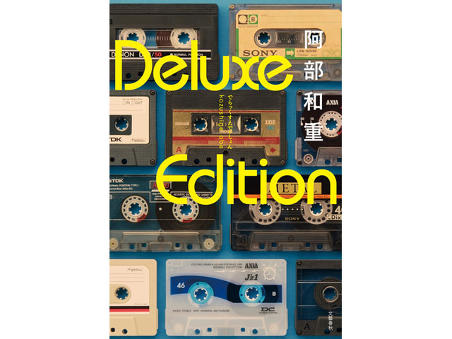 Deluxe Edition - 阿部和重
