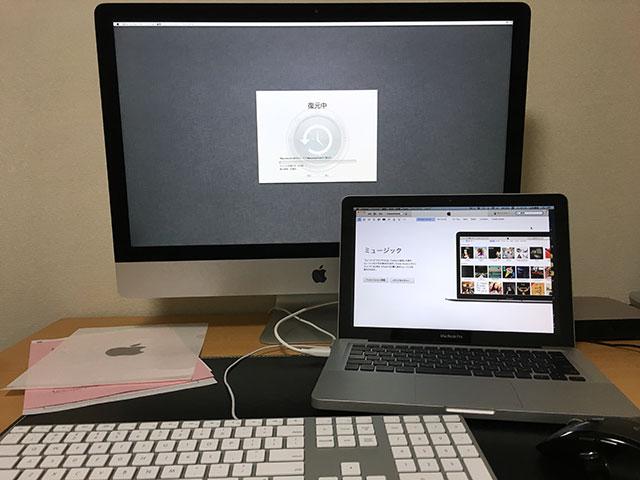 iMacとMacBook Pro