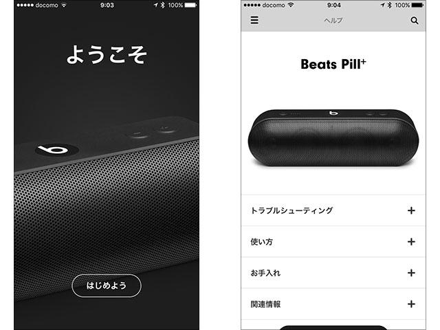 スピーカー アプリ bluetooth