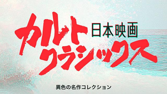 日本映画カルトクラシックス
