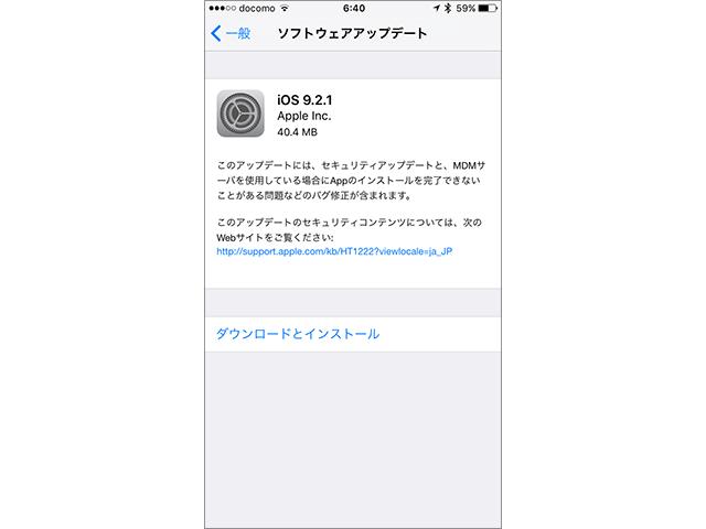 iPhone/iPad/iPod touch用 iOS 9.2.1 ソフトウェア・アップデートの情報画面