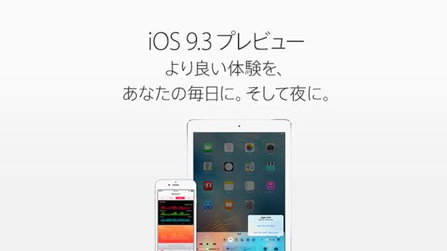 iOS 9.3 プレビュー