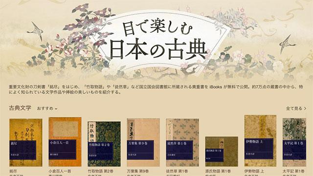 目で楽しむ日本の古典