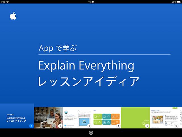 Appで学ぶ