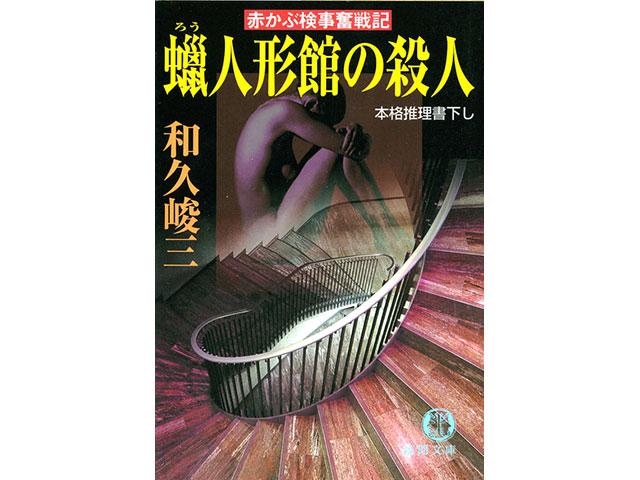 赤かぶ検事奮戦記 蝋人形館の殺人 - 和久峻三
