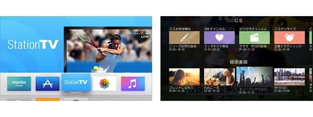 Apple TV用StationTV