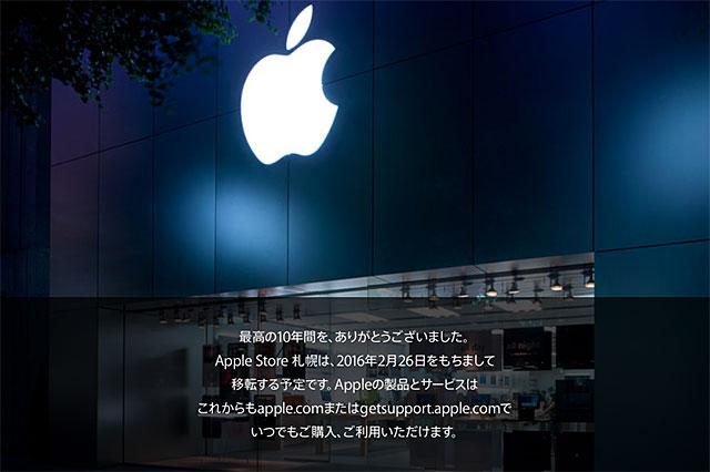 Apple Store札幌