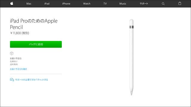 iPad ProのためのApple Pencil