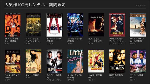 iTunes Store 人気作100円レンタル