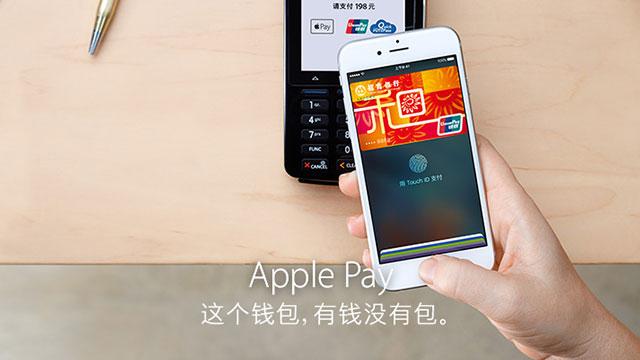 Apple Pay - Apple (中国)