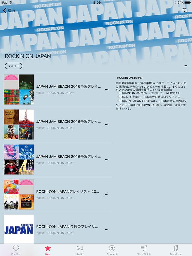 ROCKIN'ON JAPAN