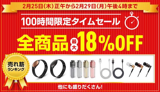 SoftBank SELECTION オンラインショップ タイムセール