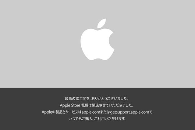 札幌 - Apple Store - Apple(日本)