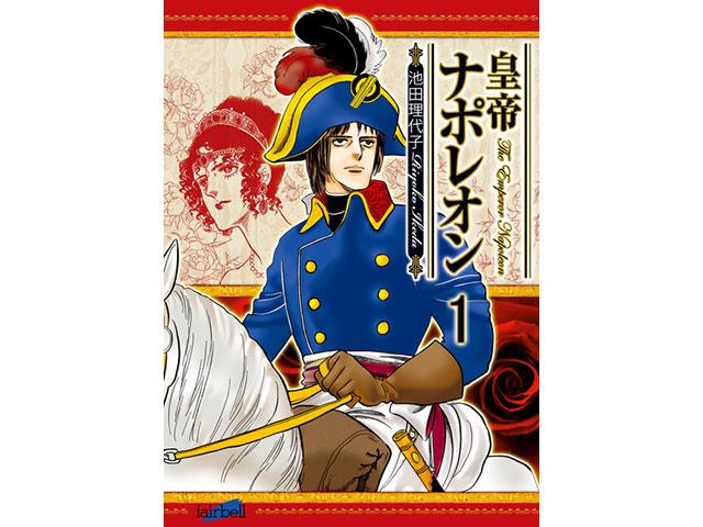 皇帝ナポレオン(1) - 池田理代子