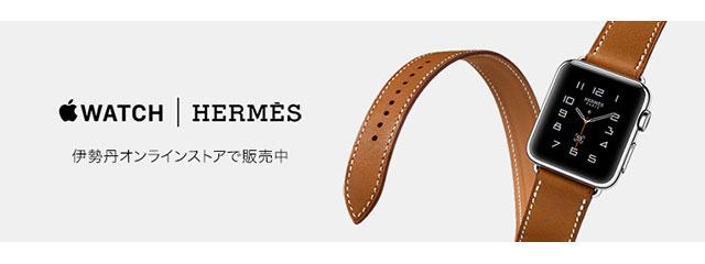 伊勢丹オンラインストア Apple Watch Hermès