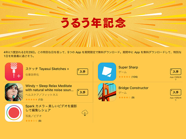 App Store うるう年記念