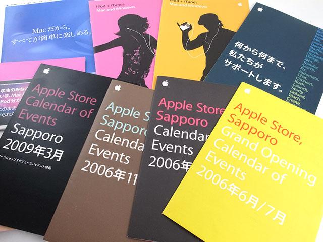 Apple Storeのパンフレット