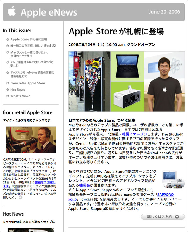 Apple eNews