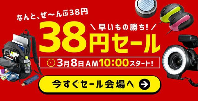 38円セール