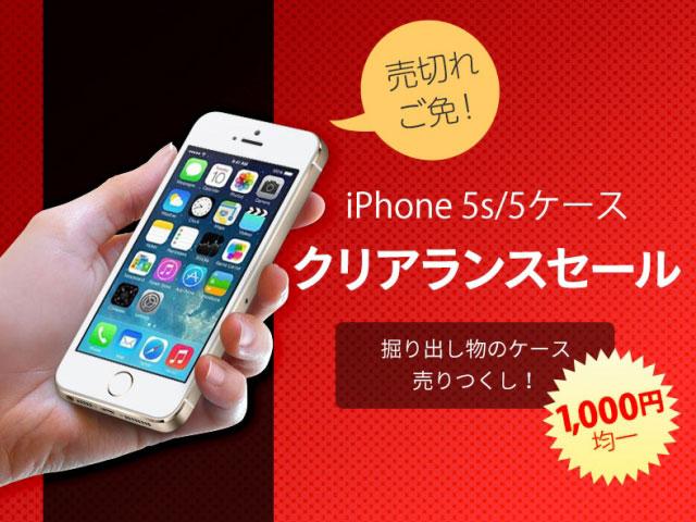 Spigen Yahoo!ストア iPhone 5s/5用ケース クリアランスセール