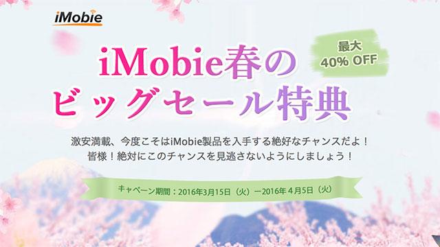 iMobie 春のビッグセールキャンペーン