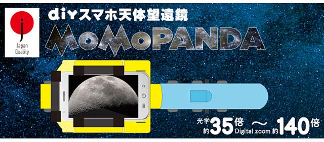 DIY スマホ天体望遠鏡 MoMoPANDA