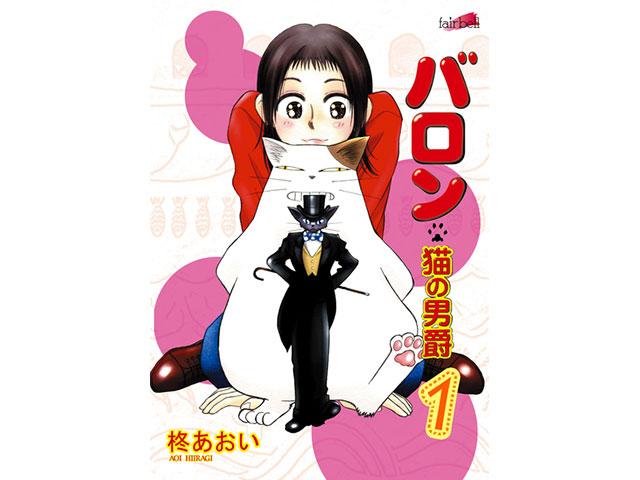 バロン~猫の男爵~(01) - 柊あおい