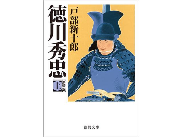 徳川秀忠 上 - 戸部新十郎