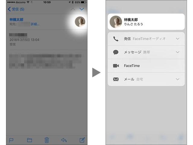 プロフィール写真を3D Touch