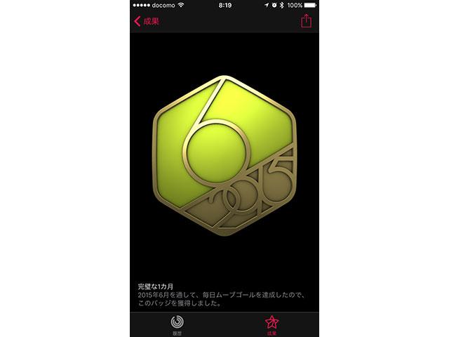 「完璧な1カ月」メダル