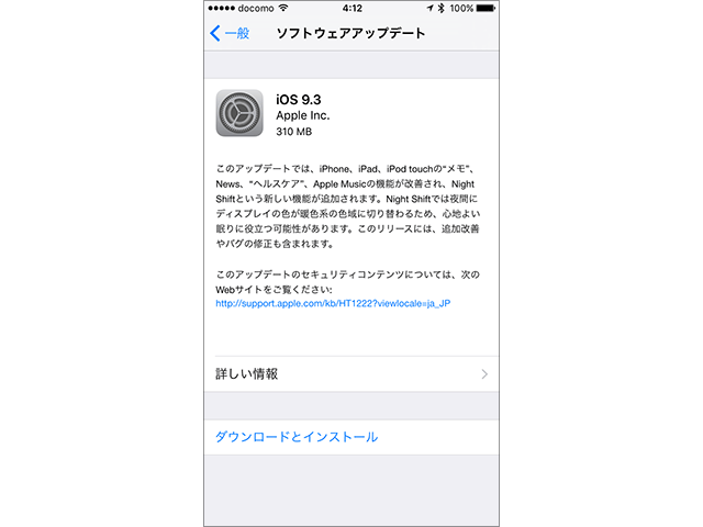 iPhone/iPad/iPod touch用 iOS 9.3 ソフトウェア・アップデートの情報画面
