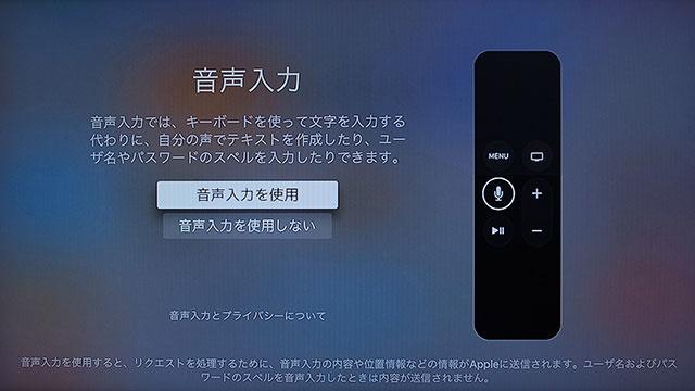 tvOS 9.2 ソフトウェア・アップデート